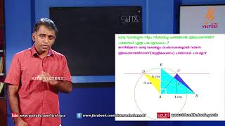 Standard 9   Mathematics   Class – 04