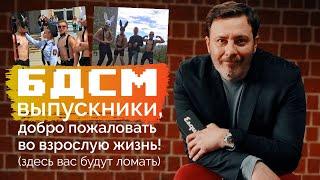 БДСМ-выпускники из Владивостока // Минаев