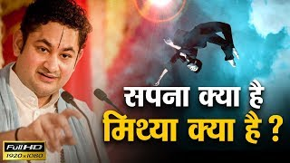 सपना क्या है, मिथ्या क्या है? || What's the dream, what's wrong?? || Shri Pundrik Goswami Ji Maharaj