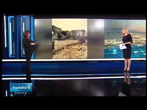 ΗΠΑ: Το Πεντάγωνο επιβεβαίωσε τη συντριβή στρατιωτικού αεροσκάφους στο Αφγανιστάν | 27/01/2020 | ΕΡΤ