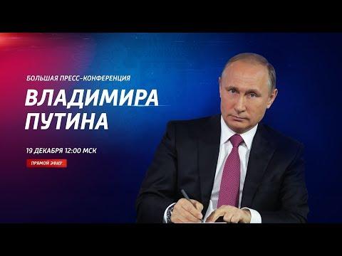 Путин към ЕП: Върхът на цинизма е да приравниш СССР и Хитлеристка Германия! (видео)