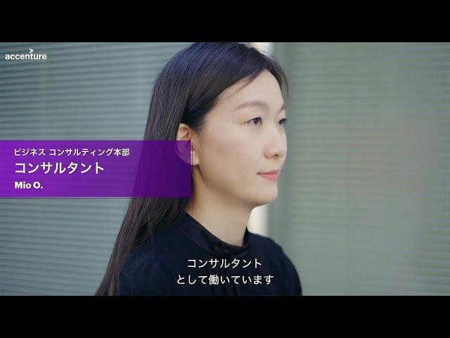 【アクセンチュアで働く社員の一日】育児とコンサルの両立編|Accenture Japan