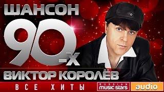 Шансон 90-х — Виктор Королев ✩  Золотые Хиты Десятилетия ✩