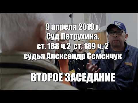 9 04 19 Суд Петрухина, часть 2