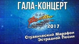 Гала-концерт Эстрадная песня. Фестос-2017