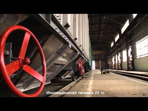 Презентация вагона из алюминиевых сплавов РМ Рейл для перевозки минеральных удобрений