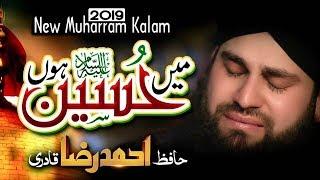 New Muharram Manqabat 2019   Main Hussain Hoon   Hafiz Ahmed Raza Qadri   1441