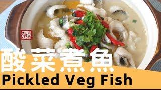 ★酸菜煮魚 做法 ★   Fish with Pickled Vegetable Hotpot Recipe