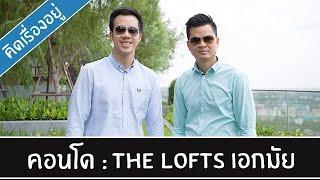 Video of The Lofts Ekkamai