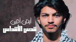 Ayman Amin - Quds Al Aqdas | أيمن أمين - قدس الأقداس تحميل MP3