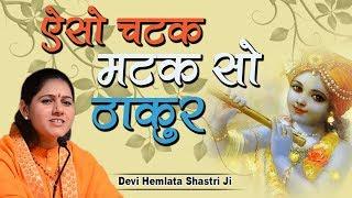 Aiso Chatak Matak So Thakur  Hemlata ShastriJi