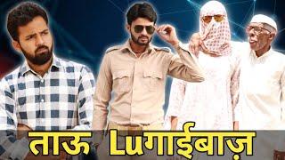 Desi LugaiBaaz    Entertainment    Desi panchayat    Morna New Video