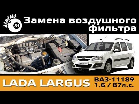 Замена воздушного фильтра Лада Ларгус 1.6 (87л.с.) / Ваз-11189 / Lada Largus air filter