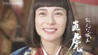 大河ドラマ「おんな城主直虎」完全版第弐集ブルーレイ&DVD12月20日水発売PR動画