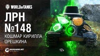 ЛРН №148 - Кошмар Кирилла Орешкина