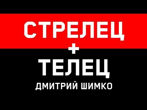 ТЕЛЕЦ+СТРЕЛЕЦ - Совместимость - Астротиполог Дмитрий Шимко