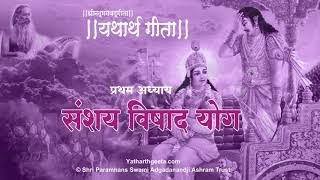 श्रीमद्भगवद्गीता - यथार्थ गीता