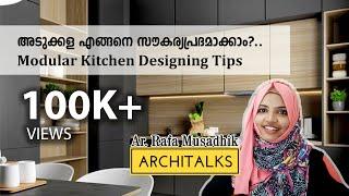 അടുക്കള എങ്ങനെ സൗകര്യപ്രദമാകാം|Modular Kitchen Designing Tips|How To Plan Kitchen Interior