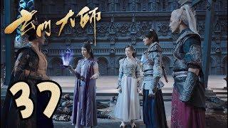 【玄门大师】第37集预告 练辟邪夺圣甲 | The Taoism Grandmaster