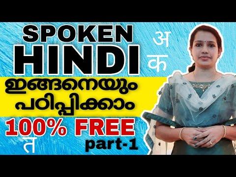 Spoken Hindi Through Malayalam | Hindi Grammar For Beginners | Hindi Online Class | PART 1