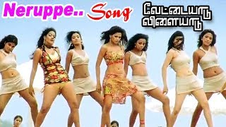 Vettaiyaadu Vilaiyaadu full Tamil Movie Songs   Neruppe Video Song   Harris Jayaraj Songs   Gvm