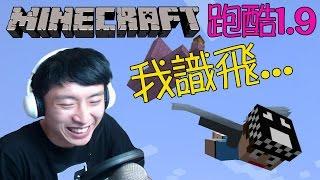 Minecraft跑酷1.9:笑死! YO街YO到識飛...(ft. Mary姐, Andrew, JC)