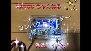 【ミニ四駆】コンパクトモーター慣らし機 秀逸アイテム❗️
