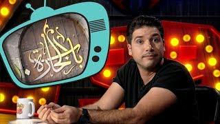 أخطاء مسلسل باب الحارة ١٠ | حمصوود شو