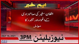 Samaa News Bulletin 3pm   Afghan safeer ki sahabzadi ke aghwa aur tashaddud ka mamla   SAMAA TV
