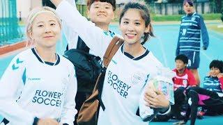 [꽃길싸커 한일전] EP4. 축구소녀 16인이 도쿄에 가면 벌어지는 일