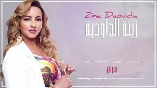 Zina Daoudia2018 - Sar Far (EXCLUSIVE) |2018 | (زينة الداودية - سر فر (سهرة العيد