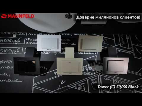 Видеообзор Кухонная вытяжка Maunfeld Tower C черный