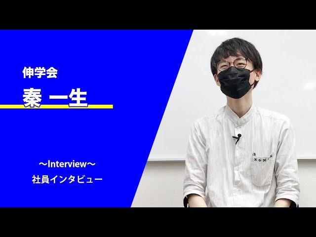 社員インタビュー 秦 一生【伸学会】