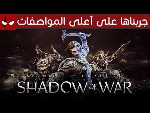 تجربتنا للعبة  Shadow of War على أعلى المواصفات