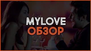 Заработок в Интернете на MyLove