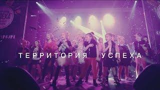 Фильм о фестивале «Территория успеха»