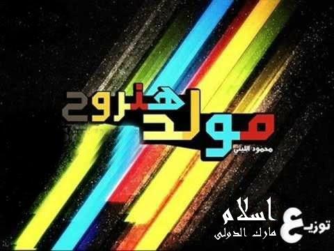 هنروح المولد - محمود الليثي - درامز - اسلام مارك الدولى - 2019