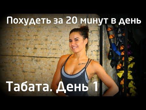 Табата - комплекс упражнений для похудения. День 1