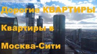Квартиры в Москва Сити    Дорогие квартиры   Квартиры Сити    Апартаменты Москва Сити