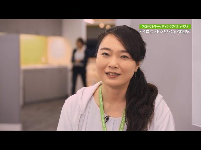 アイロボットジャパン 社員インタビュー(プロダクトマーケティングスペシャリスト)