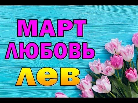 ЛЕВ  МАРТ  ЛЮБОВЬ  Таро прогноз (гороскоп)
