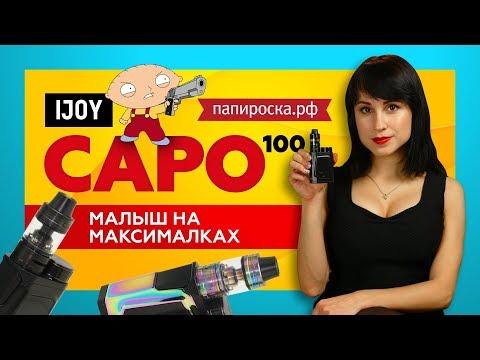 IJOY CAPO 100 - набор - видео 1