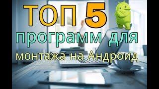 Топ-5 лутших программ для видео монтажа на андроид