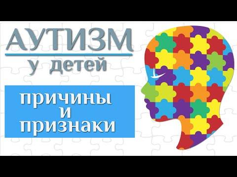 Аутизм у детей - причины, первые признаки, диагностика, методы коррекции