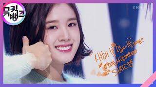 힘 내!(Way To Go)(원곡 :소녀시대) - STAYC(스테이씨) [뮤직뱅크/Music Bank] | KBS 210108 방송