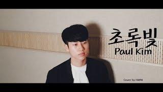 폴킴(Paul Kim)   초록빛(Traffic Light) Cover