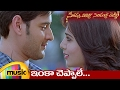 Inka Cheppale Full Video Song | SVSC Video Songs | Mahesh Babu | Samantha | Venkatesh | Anjali