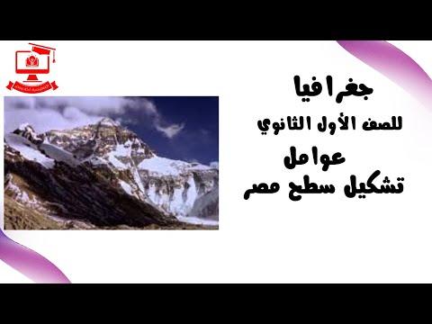 """جغرافيا للصف الأول الثانوي 2021 - الحلقة 6 - """" عوامل تشكيل سطح مصر"""""""