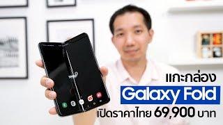 [spin9] แกะกล่อง รีวิว Galaxy Fold พร้อมขายในไทย 69,900 บาท พังง่ายจริงไหม?