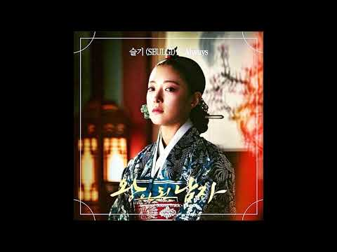 The Crowned Clown Ost Part 5 왕이 된 남자 Ost Part 5 슬기(SEULGI) Always